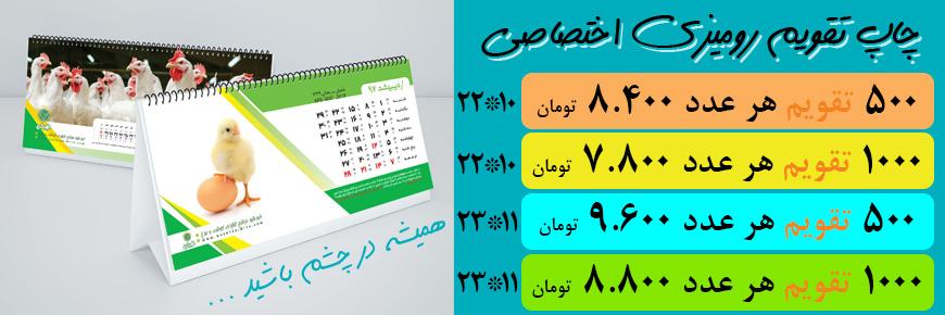 تقویم اختصاصی
